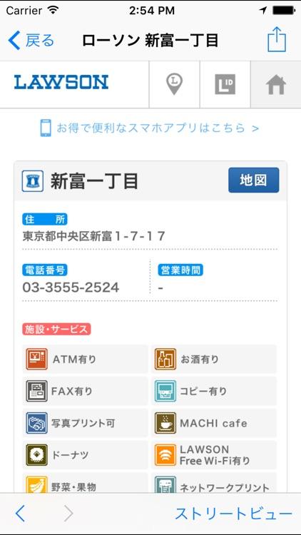 コンビニ・検索 screenshot-3