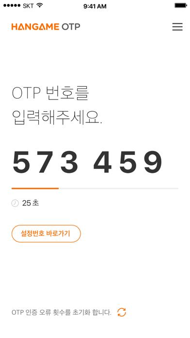 한게임 OTP screenshot 2