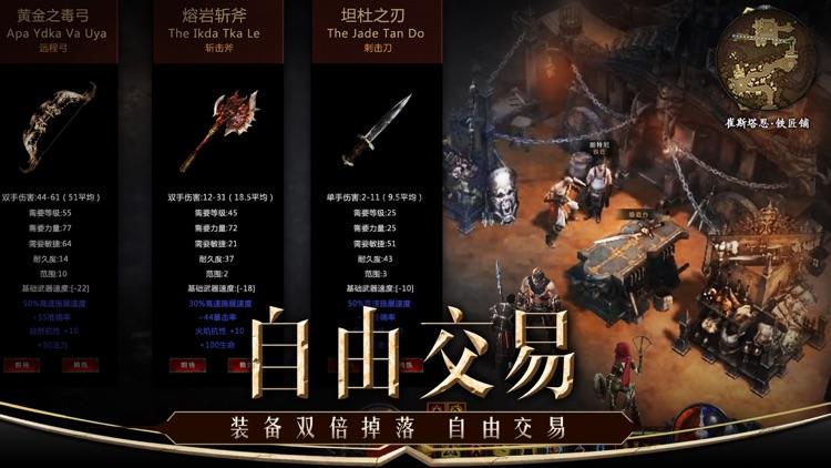 暗黑不朽 - 魔域地下城奇迹魔幻游戏! screenshot-4