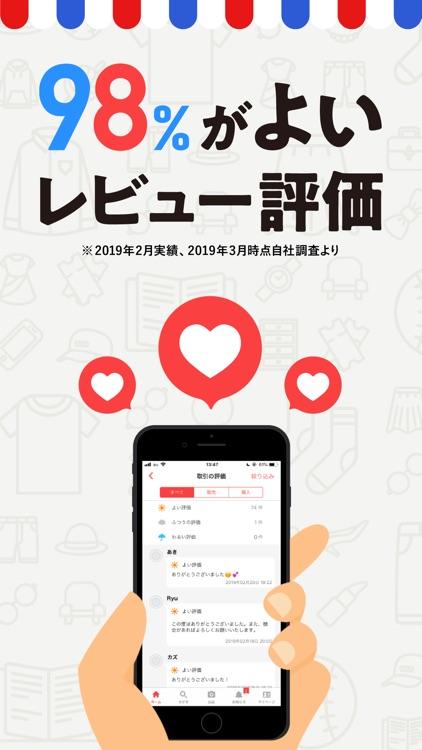 ラクマ(旧フリル)- 楽天のフリマアプリ screenshot-4