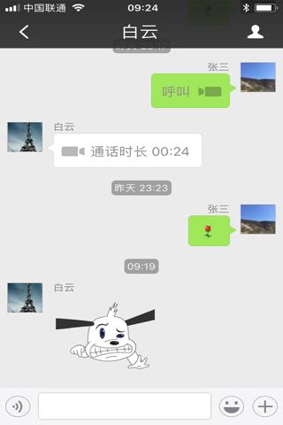 微鹏 - náhled