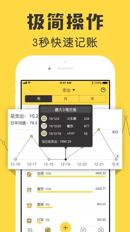 鲨鱼记账本Pro-管家理财必备工具 screenshot-0