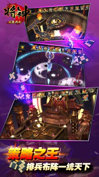 将神-三国策略之王 screenshot-3