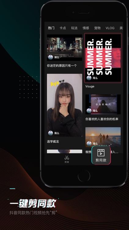 剪映 - 轻而易剪 screenshot-3