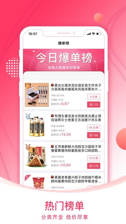 多点折-购物优惠券返利app