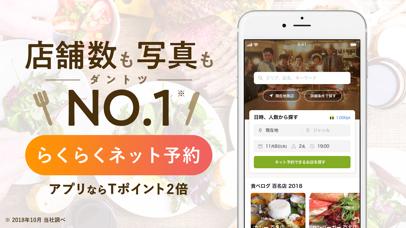 食べログ - お店探し・予約ができるグルメアプリ ScreenShot0
