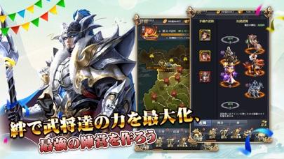 進撃三国志~簡単爽快、超本格的な放置系三国戦略RPGのおすすめ画像5