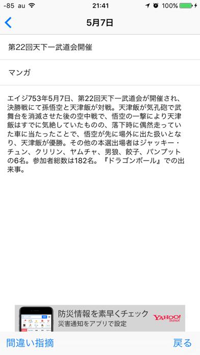 オタカレ 〜オタクのための今日は何の日カレンダー〜【広告付】のおすすめ画像4