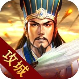 军师三国-攻城策略游戏