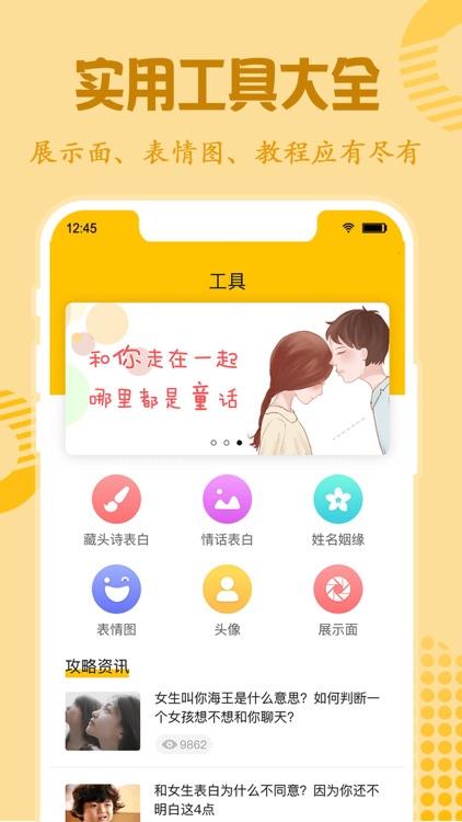 恋爱话术 screenshot-3