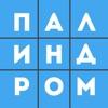 Палиндром - составь из букв! Reviews