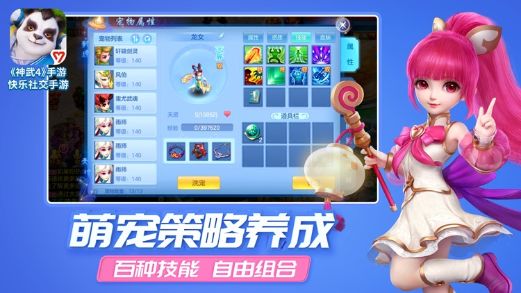 神武4 screenshot-2