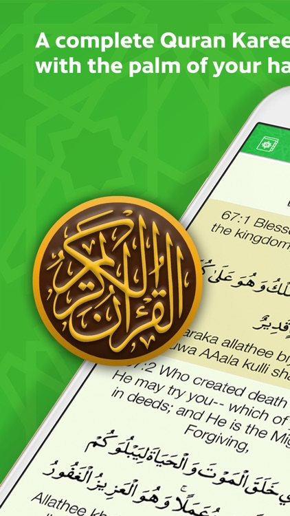 Quran kareem mp3-القران الكريم screenshot-0