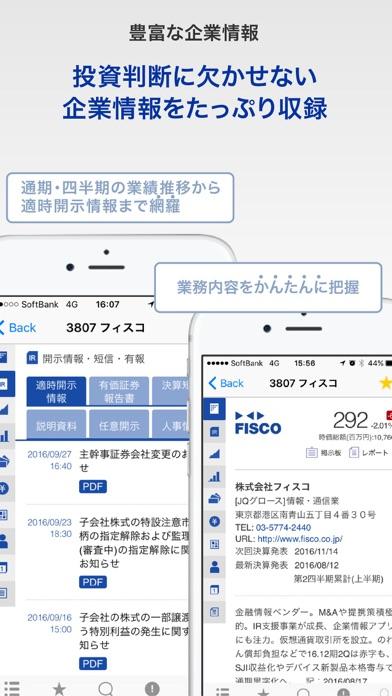 株~企業情報・おすすめ銘柄「FISCO(フィスコ)」のおすすめ画像4