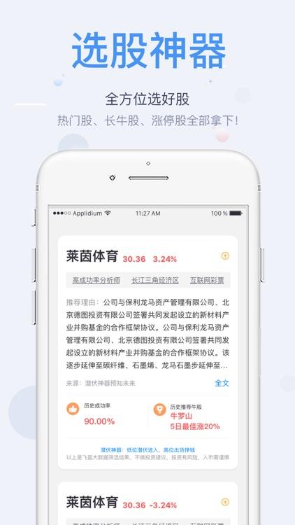 飞笛智投-股票入门、炒股分析软件 screenshot-4