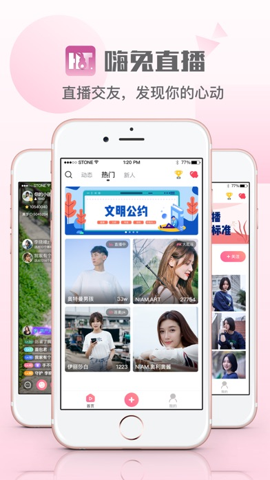 Screenshot for 嗨兔直播 in United States App Store