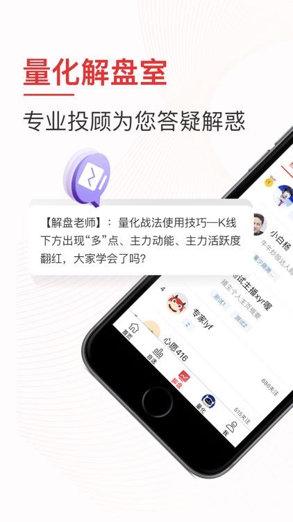 牛仔网 – 股票 screenshot-5