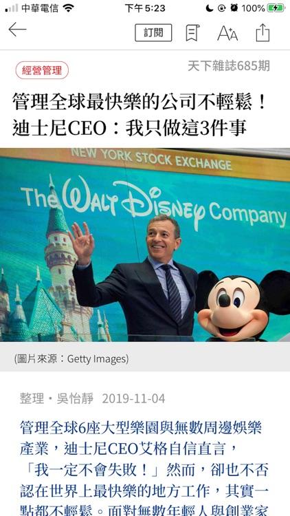 天下雜誌 screenshot-1