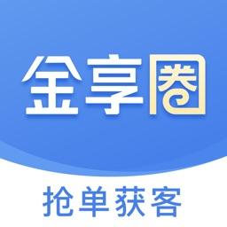 金享圈-信贷经理抢单获客