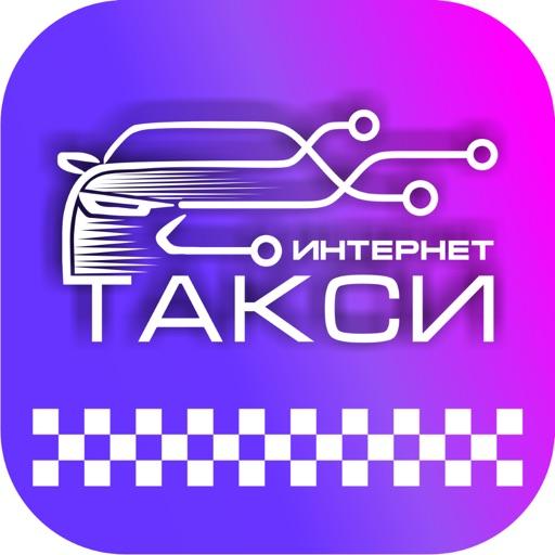 Интернет такси Казахстан