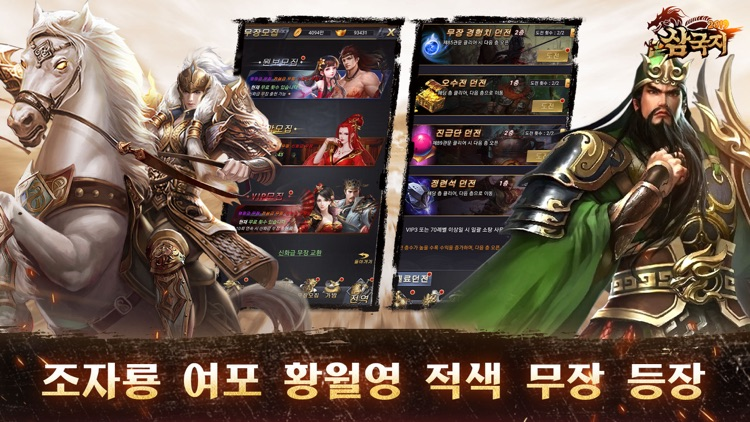 삼국지2019 screenshot-4