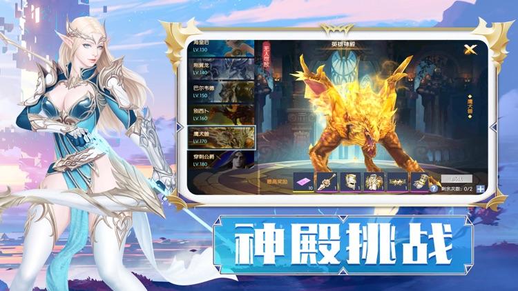 天堂荣耀-战神觉醒 screenshot-4