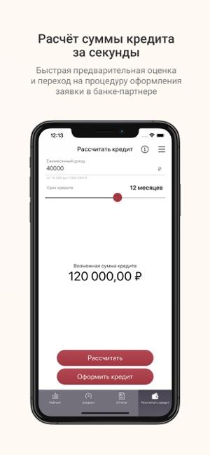 банк русский стандарт вероятность одобрения кредита