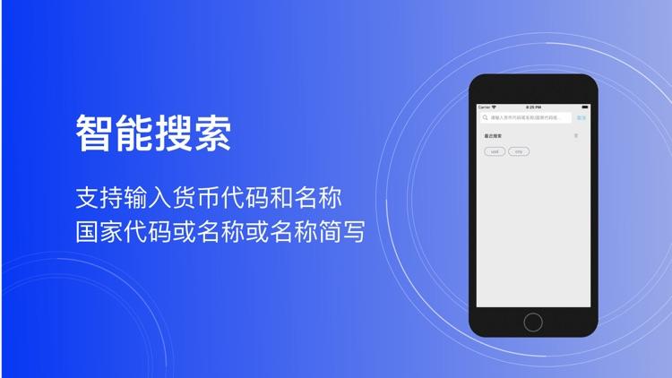 晓哥汇率-货币兑换汇率换算工具 screenshot-3