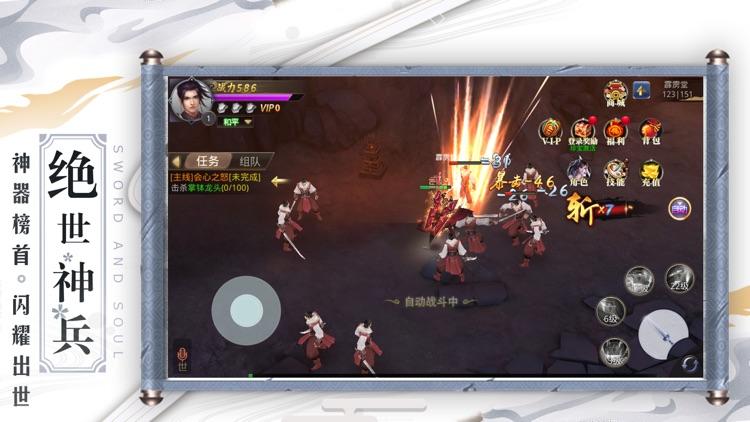 刀剑奇缘 - 明月天涯武侠世界游戏! screenshot-4