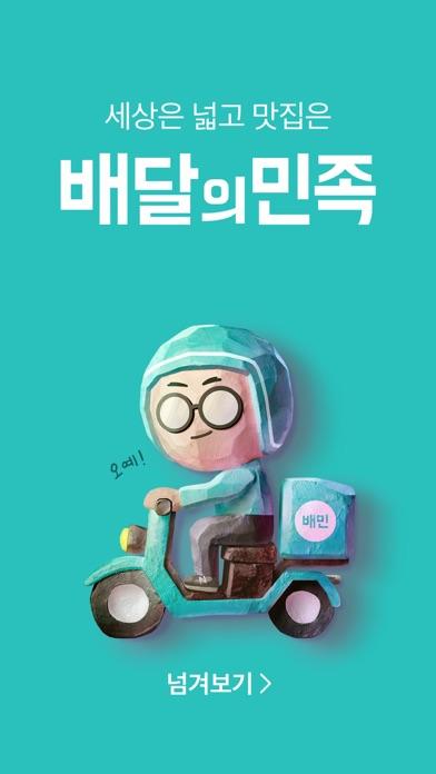 다운로드 배달의민족 PC 용
