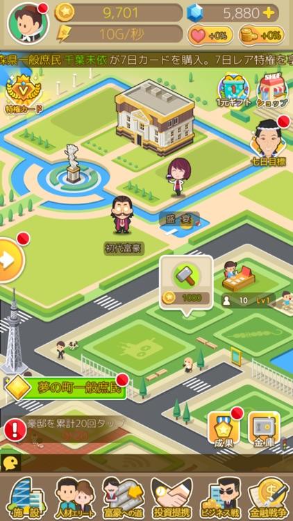 リッチマスター~ゼロから大富豪~ screenshot-5