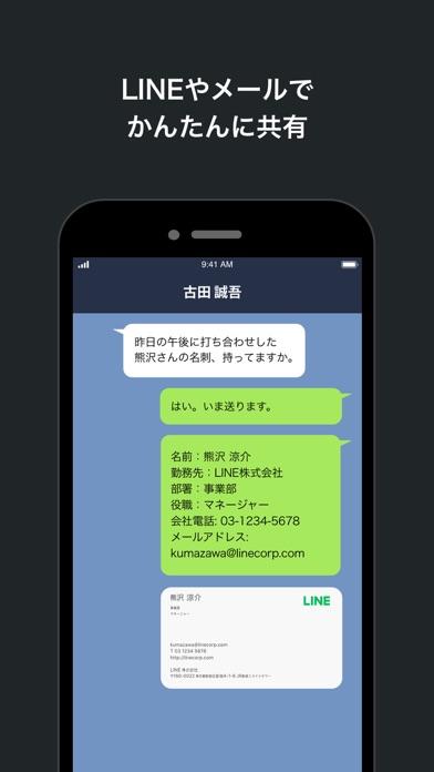 myBridge - 名刺管理アプリ by LINEのおすすめ画像8