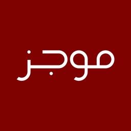 موجز Mowjaz-أخبار، ترفيه وأكثر