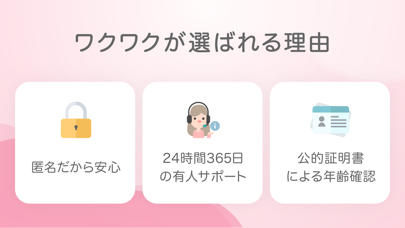 ワクワク-恋人募集の出会い系マッチングアプリ! ScreenShot6