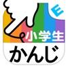 国語海賊~2年生の漢字編~