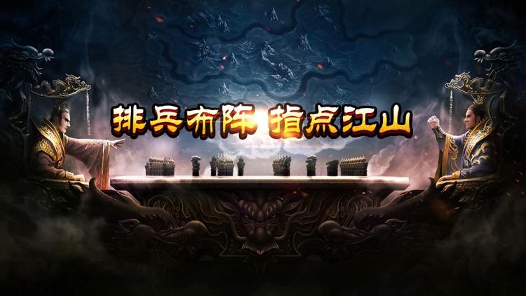 汉末纷争-三国策略游戏
