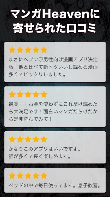 まんがヘブン 人気コミック読み放題 screenshot-5