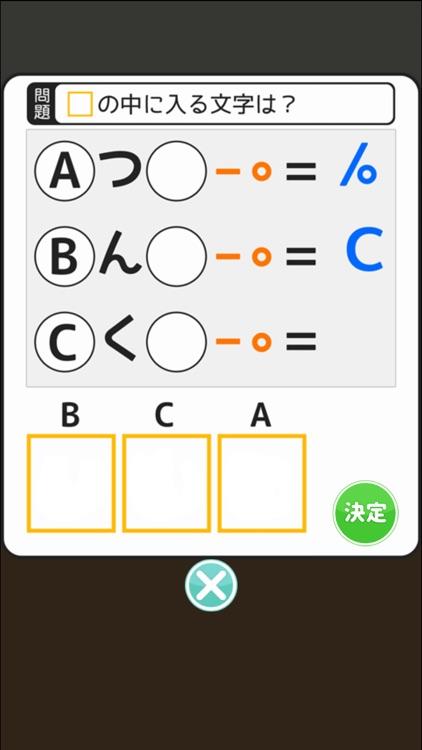 謎解きゲーム Quiz大学からの脱出