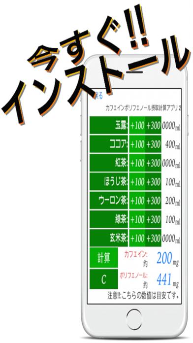 カフェインポリフェノール摂取計算アプリ 2のおすすめ画像5