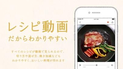 クラシル - レシピ動画で料理がおいしく作れる ScreenShot3