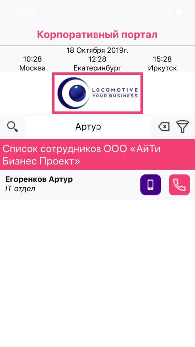 ROOM Портал screenshot 2