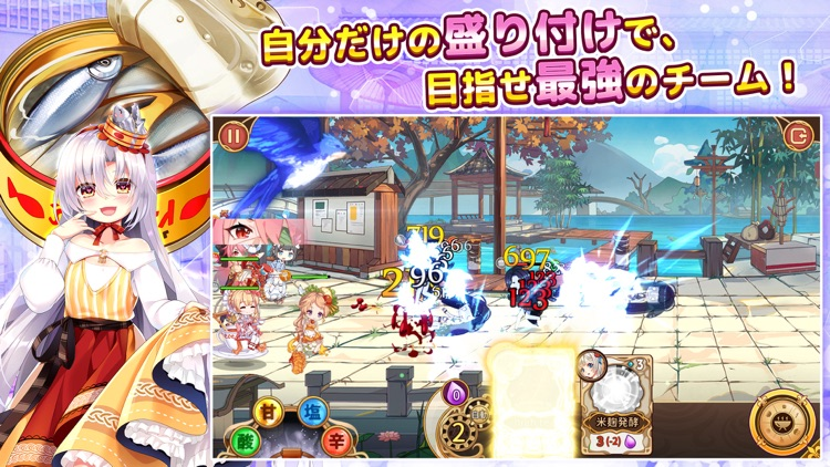 キュイディメ-料理擬人化カードRPG美少女のファンタジー物語 screenshot-3