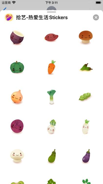 拾艺-热爱生活Stickers screenshot-3