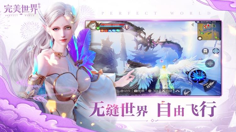 完美世界新马版-周年庆典 screenshot-4