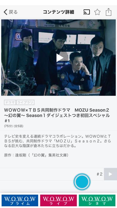 WOWOWメンバーズオンデマンドのおすすめ画像3