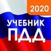 ПДД 2020: Учебник