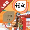 梦 周 - 小学语文一年级下册部编版 アートワーク