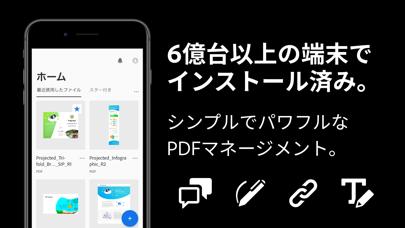アクロバットリーダー by Adobe: PDF作成・管理 ScreenShot8