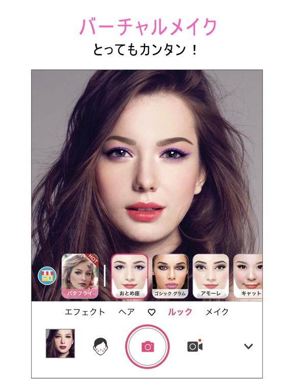 YouCam メイク - 盛れる美肌カメラのおすすめ画像5