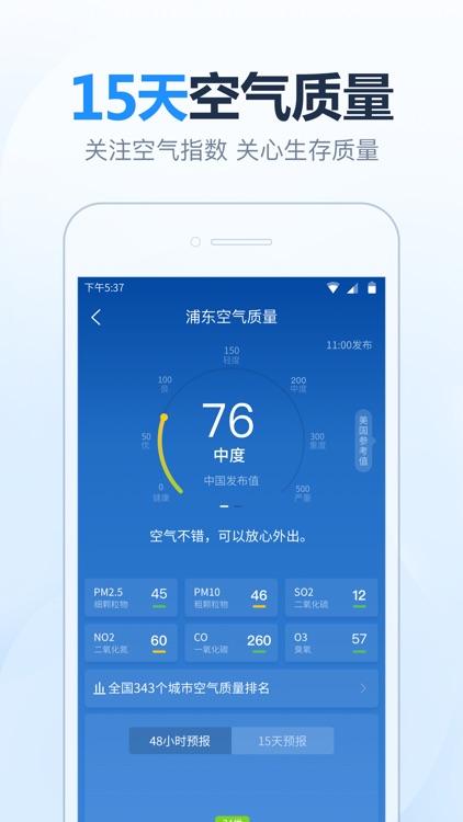 2345天气-天气预报台风路径实时查询 screenshot-4